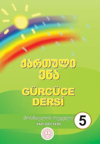 5.Sınıf Gürcüce Yazı Defteri pdf indir