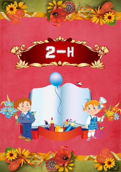 Model 4, 2H şubesi için çocuklu, çiçekli kapı süslemesi